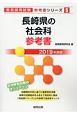 長崎県の社会科 参考書 2019 教員採用試験参考書シリーズ5