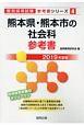 熊本県・熊本市の社会科 参考書 2019 教員採用試験参考書シリーズ4