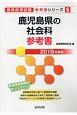 鹿児島県の社会科 参考書 2019 教員採用試験参考書シリーズ5