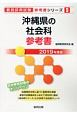 沖縄県の社会科 参考書 2019 教員採用試験参考書シリーズ5