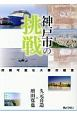 神戸市の挑戦 持続可能な大都市経営