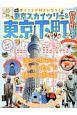 東京スカイツリー&東京下町おさんぽマップ てのひらサイズ
