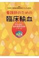 看護師のための臨床輸血<第2版> 学会認定・臨床輸血看護師テキスト
