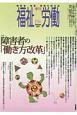 季刊 福祉労働 特集:障害者の「働き方改革」 障害者・保育・教育の総合誌(156)