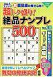 超トク盛り!絶品ナンプレ500 (10)