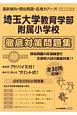 埼玉大学教育学部附属小学校 徹底対策問題集<首都圏版> 平成30年