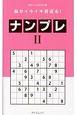 脳がイキイキ若返る!ナンプレ 傑作パズルBOOK (2)