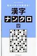 脳がイキイキ若返る! 漢字ナンクロ 傑作パズルBOOK (4)