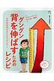 グングン背を伸ばすためのレシピ アスリートフードマイスター・石村智子さん直伝!