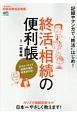 終活・相続の便利帳 カリスマ相続診断士が日本一やさしく教えます!