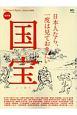日本人なら、一度は見ておきたい国宝 Discover Japan_CULTURE
