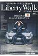 Liberty Walk PERFECT BOOK 世界に挑む日本の改造車スタイル
