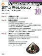 Visual Dermatology 16-10 2017.10 目でみる皮膚科学