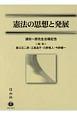 憲法の思想と発展 浦田一郎先生古稀記念