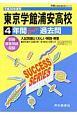 東京学館浦安高等学校 4年間スーパー過去問 声教の高校過去問シリーズ 平成30年