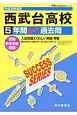 西武台高等学校 5年間スーパー過去問 声教の高校過去問シリーズ 平成30年