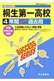 桐生第一高等学校 4年間スーパー過去問 声教の高校過去問シリーズ 平成30年