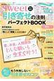 「引き寄せの法則」パーフェクトBOOK sweet特別編集