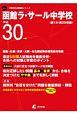 函館ラ・サール中学校 中学別入試問題シリーズ 平成30年