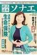 終活読本ソナエ (18)
