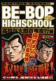 BE-BOP HIGHSCHOOL 高校与太郎百鬼夜行編 アンコール刊行