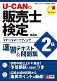 U-CANの販売士検定 2級 速習テキスト&問題集<第3版> ユーキャンの資格試験シリーズ