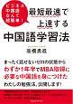 最短最速で上達する中国語学習法 ビジネス中国語なんて超簡単!