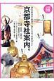 京都寺社案内。 知れば知るほど面白い、目からウロコの寺社ガイド