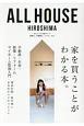 ALL HOUSE HIROSHIMA わたしたちの家づくり 新築も、不動産も、リフォーム