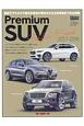 Premium SUV Perfect Book 2017-2018