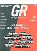GR magazine (1)