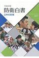 防衛白書 日本の防衛 平成29年