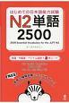 はじめての日本語能力試験 N2単語 2500 英語・中国語・ベトナム語訳+赤シート