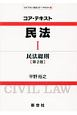 コア・テキスト 民法 民法総則<第2版> (1)