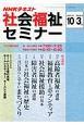 NHK 社会福祉セミナー 2017.10~2018.3