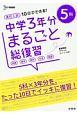 中学3年分まるごと総復習 5科 高校入試 10日でできる!