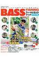BASS FISHINGフィールドガイドブック 東日本編 定番スポットから穴場までMAPと写真で紹介!