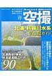 空撮 北浦・利根川水系釣り場ガイド