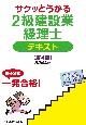 サクッとうかる 2級建設業経理士 テキスト<第4版>