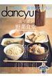 dancyu 満天☆青空レストラン ニッポン野菜食堂