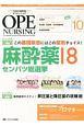 オペナーシング 32-10 手術看護の総合専門誌