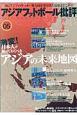 アジアフットボール批評 激変!日本人が知っておくべきアジアの未来地図 (5)