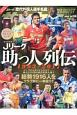 Jリーグ助っ人列伝<完全保存版> 1993-2017 サッカーダイジェスト責任編集