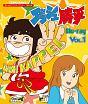 放送35周年記念企画 想い出のアニメライブラリー 第81集 ダッシュ勝平 Vol.1