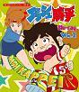 放送35周年記念企画 想い出のアニメライブラリー 第81集 ダッシュ勝平 Vol.2