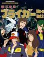 放送35周年記念企画 想い出のアニメライブラリー 第82集 銀河旋風ブライガー Vol.2