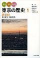 みる・よむ・あるく 東京の歴史 通史編1 先史時代~戦国時代 (1)
