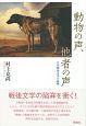 動物の声、他者の声 日本戦後文学の倫理