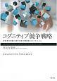 コグニティブ競争戦略 経営者の認識と業界内部の構造変化のメカニズム