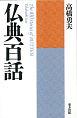 仏典百話<新装版>